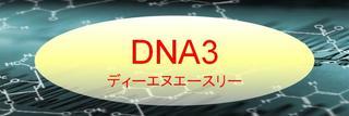 DNA3.JPG