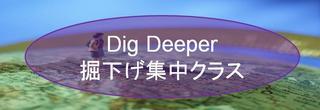 Dig Deeper.JPG